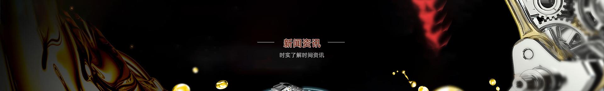 新闻banner
